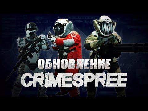 PayDay 2: Обновление Crime Spree! Новые Враги и Награды!
