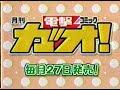 住めば都のコスモス荘 第01話で流れたCM の動画、YouTube動画。