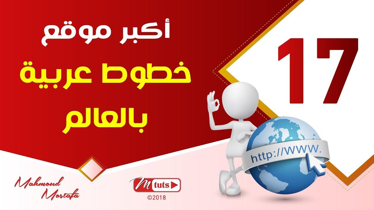 17 - أكبر موقع خطوط عربية بالعالم ـ مواقع هامة لكل مصمم