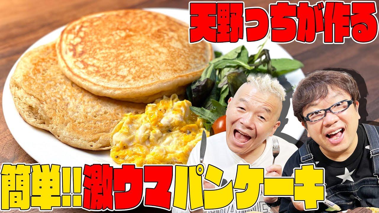 【理想の朝食】天野めしにウドちゃん初登場!激うまパンケーキを振る舞います【キャイ~ン】