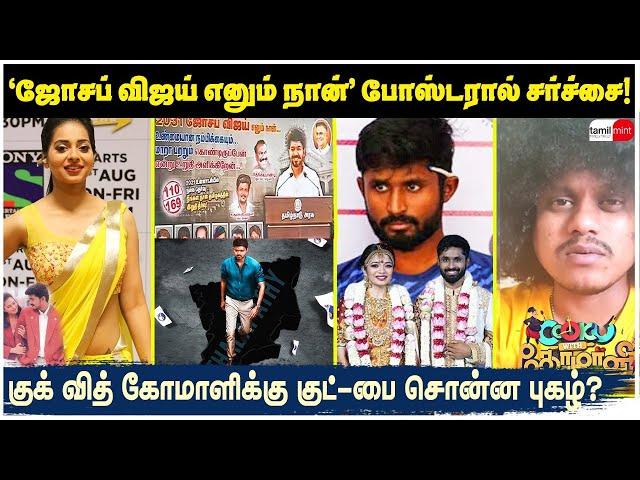 இயக்குனர் சங்கர் மருமகன் மீது வழக்குப்பதிவு! விவரம் இதோ.! | TamilMint