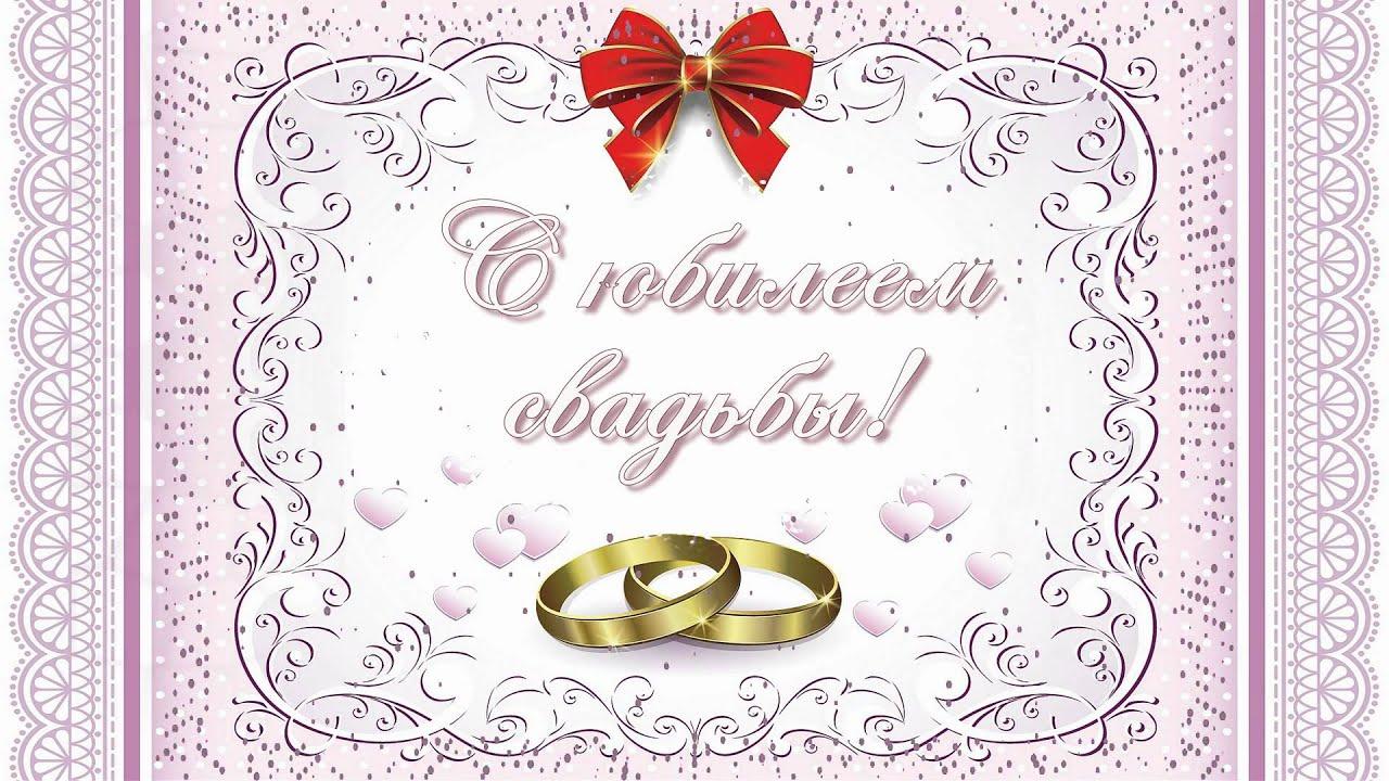 Свадебные футажи гости поздравление