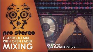 Уроки диджеинга СВОДИМ DISCO HOUSE I START ТРЕКА НА ОТКРЫТОМ FADER DJ TIPS