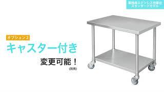 業務用 ステンレス作業台の紹介動画