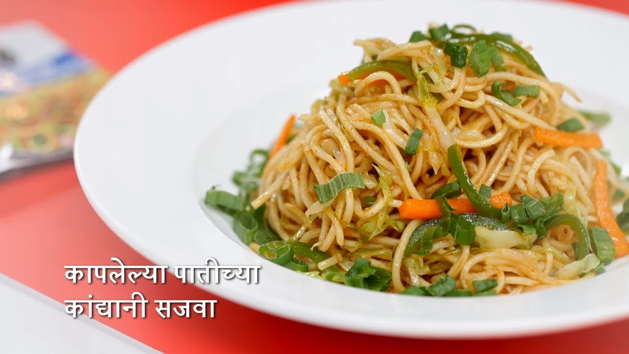 Veg chowmein chinese noodle recipe in veg chowmein chinese noodle recipe in marathi indian street food forumfinder Gallery