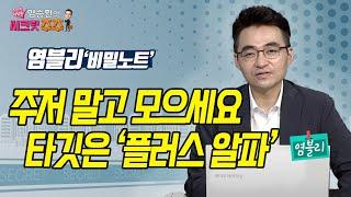 [염승환의 시크릿 주주] 본업도 잘하는데 신사업까지 기대! '코오롱글로벌' / 머니투데이방송 (증시, 증권)