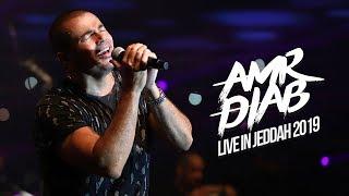 Amr Diab - Jeddah Recap عمرو دياب - حفلة جدة 2019
