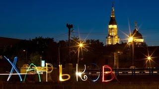 Это любимый город Харьков(Автор и исполнитель песни