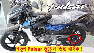 2018 New Bajaj Pulsar 150 UG5 Twin Disk 🏍️ Review Price 🔥 All New Features In Bangladesh!!