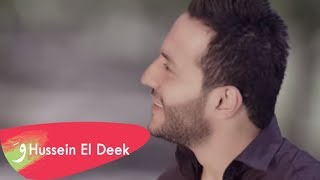 Hussein Al Deek - Al Waed Waed [Official Music Video] / حسين الديك - الوعد وعد