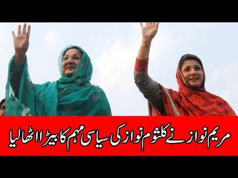Maryam Nawaz Campaigning For NA 120 By-election - 24 News HD