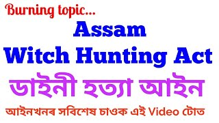 ASSAM WITCH HUNTING ACT, 2018 /NEW ACT AGAINST SUPERSTITIONS