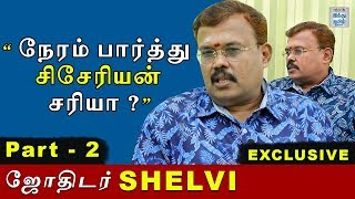 astrologer-shelvi-about-marriage-possiblities-hindu-tamil-thisai