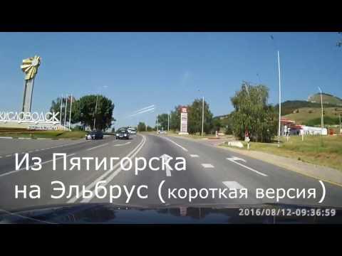 Пятигорск - Эльбрус