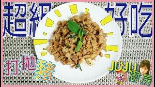 【JUJU廚房#1】保證扒完五碗飯 ! 泰式打拋豬