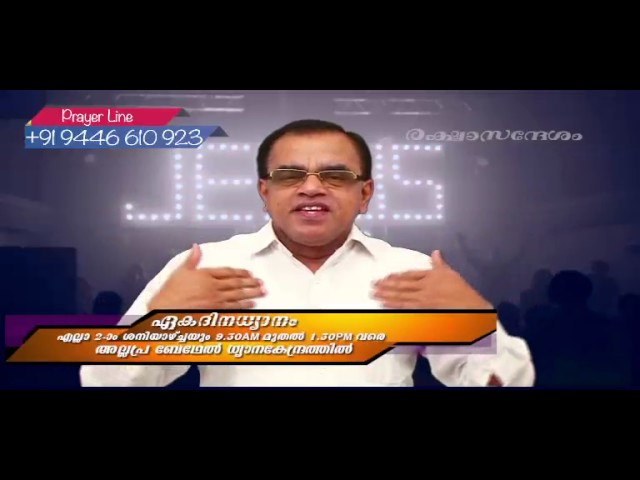 Reksha Sandesham 07 05 2017 Episode 411