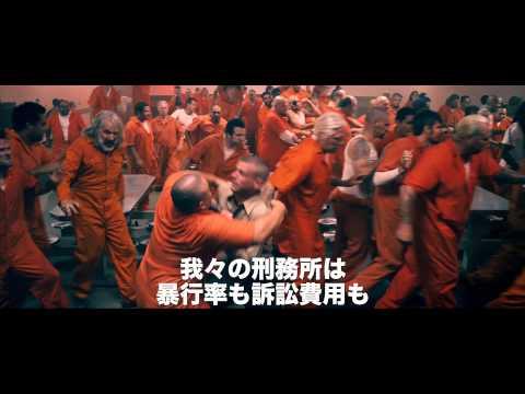 映画『ムカデ人間3』予告編
