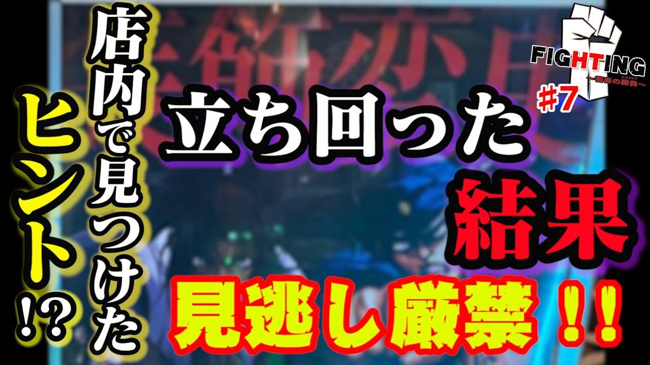 FIGHTING~若者の勝負(たちまわり)#7