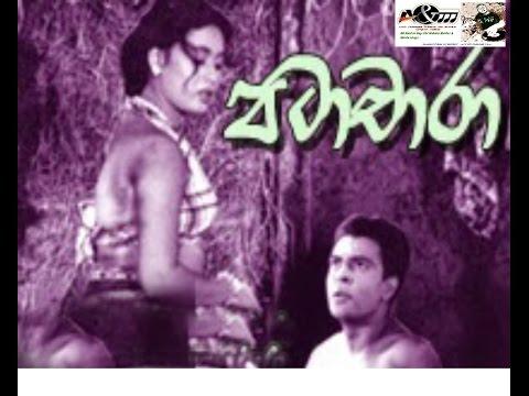 Patachara - Old Sinhala Movie -Thanha Asha Song - W D  Amaradeva -  A&M Creations
