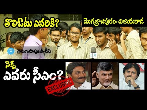 Who is Best Politician in Andhra Pradesh? Students Talk on Politics    Episode 2