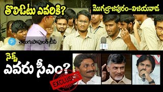 Who is Best Politician in Andhra Pradesh? Students Talk on Politics |  Episode 2