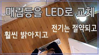 매립등을 LED등으…