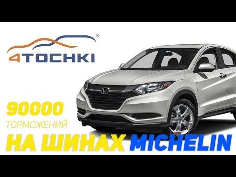 90000 торможений на шинах Michelin