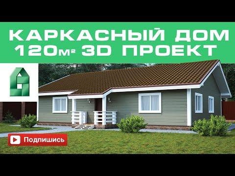 Проект каркасного дома 120м2 Скандинавский одноэтажный дом. для постоянного проживания.