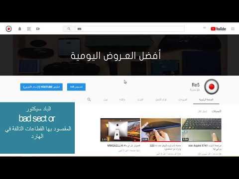 صورة  لاب توب فى مصر أفضل طريقتين لشراء لاب توب مستعمل شراء لاب توب من يوتيوب