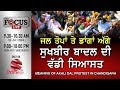 Prime Focus #151_Sukhdeep Sidhu (Journalist) - Meaning of Akali Dal protest in Chandigarh