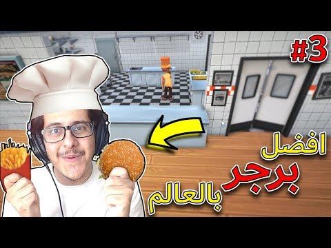حياة اليوتيوبرز 3 اشتغلت في مطعم زحححمه