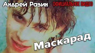 Смотреть клип Андрей Разин - Маскарад