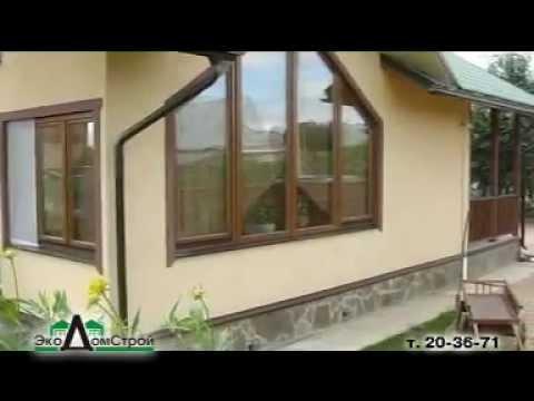 видео: ЭкоДомСтрой Иркутск Каркасные дома.mpg