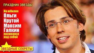 🔔 Наюбилее Ольги Крутой Максим Галкин посмеялся надсобой