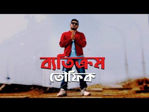 ব্যতিক্রম তৌফিক   Betikrom   Towfique   Rajotto   Bangla Rap 2021