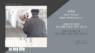 적재 X 혁(빅스) - 동백꽃 / 가사