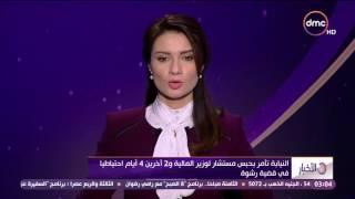 الأخبار - النيابة تأمر بحبس مستشار لوزير المالية و 2 آخرين 4 أيام إحتياطيا في قضية رشوة