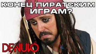 Конец пиратства? А так ли всё страшно?
