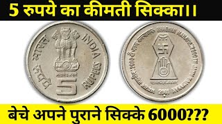 5 rupee bhagwan mahavir coin value # 5 rupees coin value # 5 rupees old coins # sell old coins
