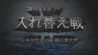 2019  関東学生春季入替 日本大 順天堂ダイジェスト