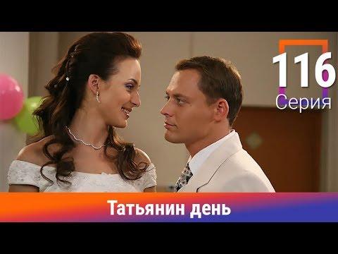 Татьянин день. 116 Серия. Сериал. Комедийная Мелодрама. Амедиа