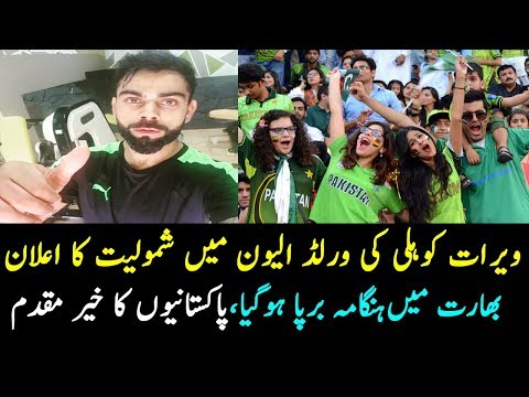 World XI Tour Pakistan 2017 & Virat Kohli Tweet make Indian Cricket Fans,Indian Media, BCCI unhappy