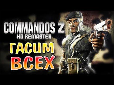 КАК В СТАРЫЕ ДОБРЫЕ ... • Commandos 2 HD Remaster #1