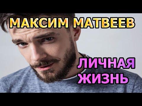 Максим Матвеев - биография, личная жизнь, жена, дети. Актер сериала Триггер