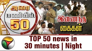 TOP 50 news in 30 minutes | Night 28-07-2017 Puthiya Thalaimurai TV News