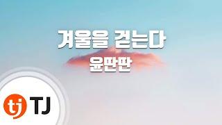 [TJ노래방 / 여자키] 겨울을걷는다 - 윤딴딴 / TJ Karaoke