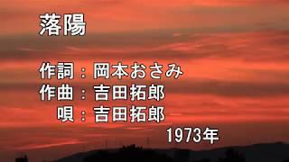 吉田拓郎 - 落陽