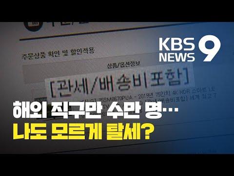 [현장K] 해외직구 수만 명…'자기도 모르게 탈세?' / KBS뉴스(News)