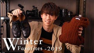 【オススメ】2019年冬のお気に入りアイテム紹介!!