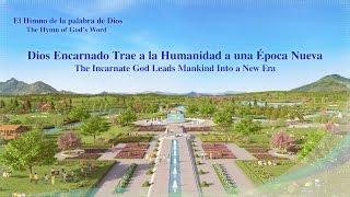 Canción cristiana 2017 | Dios encarnado trae a la humanidad a una época nueva